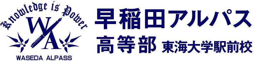 早稲田アルパス 高等部 東海大学駅前校
