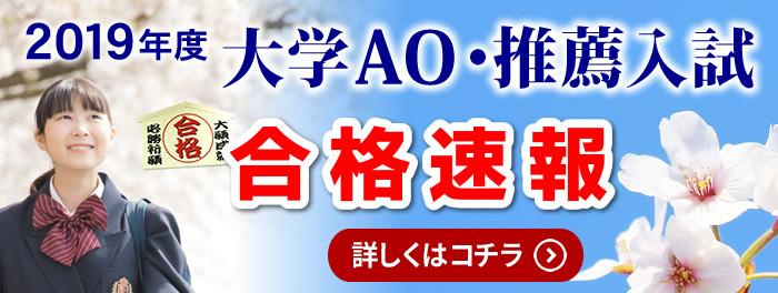 2019年度 大学AO入試 推薦入試 合格速報