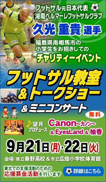フットサル元日本代表 湘南ベルマーレフットサルクラブ 久光重貴選手チャリティーイベント フットサル教室&トークショー+ミニコンサート 9月21・22日開催