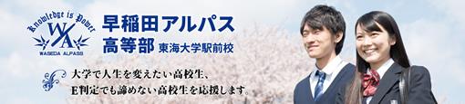 早稲田アルパス 高等部 東海大学駅前校 大学で人生を変えたい高校生、E判定でも諦めない高校生を応援します。