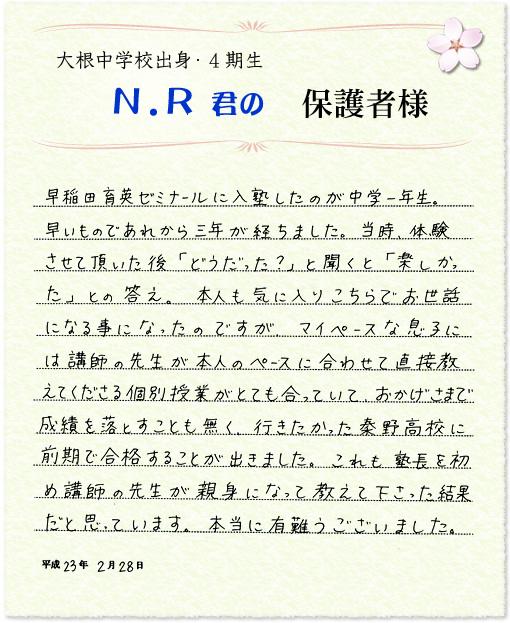 早稲田育英ゼミナールに入塾したのが中学一年生。早いものであれから三年が経ちました。当時、体験させて頂いた後「どうだった?」と聞くと「楽しかった」との答え。本人も気に入りこちらでお世話になる事になったのですが、マイペースな息子には講師の先生が本人のペースに合わせて直接教えてくださる個別授業がとても合っていて、おかげさまで成績を落とすことも無く、行きたかった秦野高校に前期で合格することができました。これも塾長をはじめ講師の先生が親身になって教えて下さった結果だと思っています。本当に有難うございました。平成23年2月28日