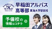 早稲田アルパス 高等部 東海大学駅前校 予備校の情報はコチラ