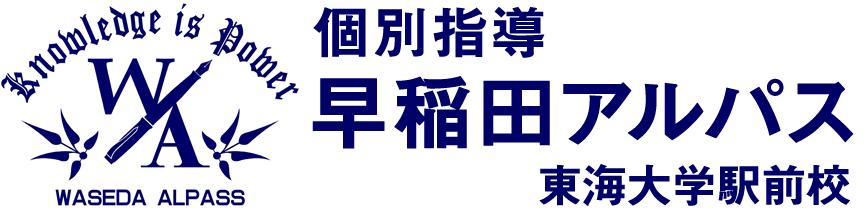 早稲田アルパス|東海大学前駅の中学・高校・大学受験・学校テスト対策個別指導学習塾・予備校