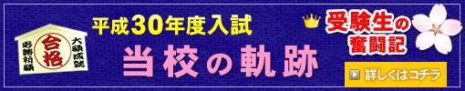 平成30年度入試 当校の軌跡 受験生の奮闘記