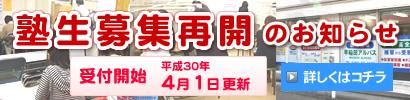 banner_bosyukaishi
