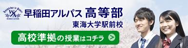 早稲田アルパス 高等部 東海大学駅前校 高校準拠の授業はコチラ