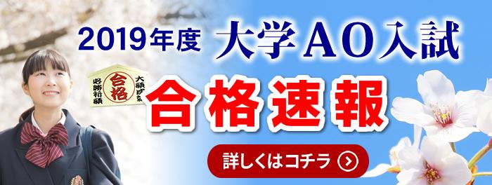 2019年度 大学AO入試 合格速報