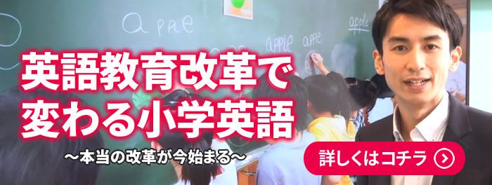 英語教育改革で変わる小学英語