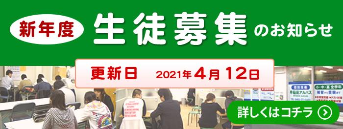 生徒募集開始のお知らせ